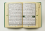 Color Coded Tajweed Quran internal page