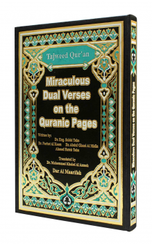 Miraculous Dual Verses in The Quranic Pages - En