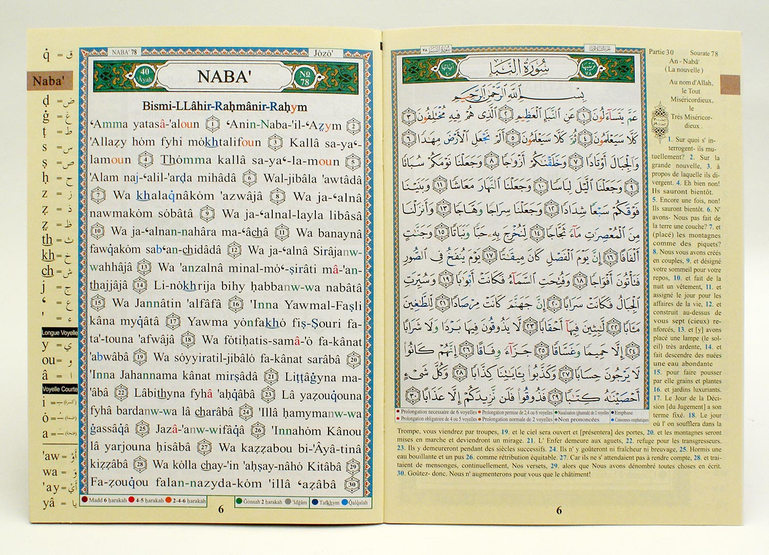 Amma Part juzu from Tajweed Quran - with Meanings Translation and Transliteration - in french