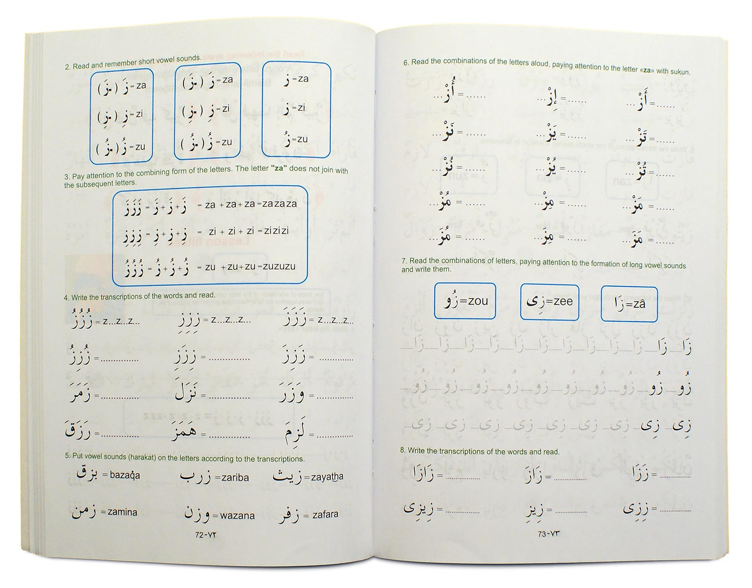 Azharia Educational Textbook - Arabic Language Learning