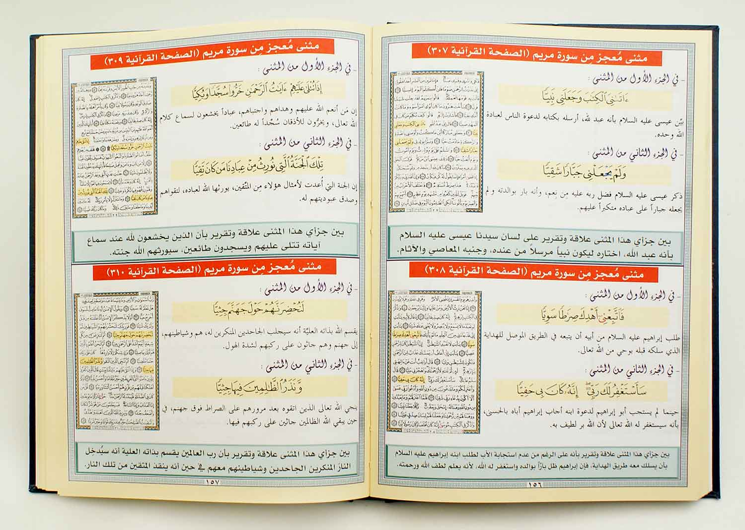 Miraculus Dual Verses in the Quranic Pages in Arabic