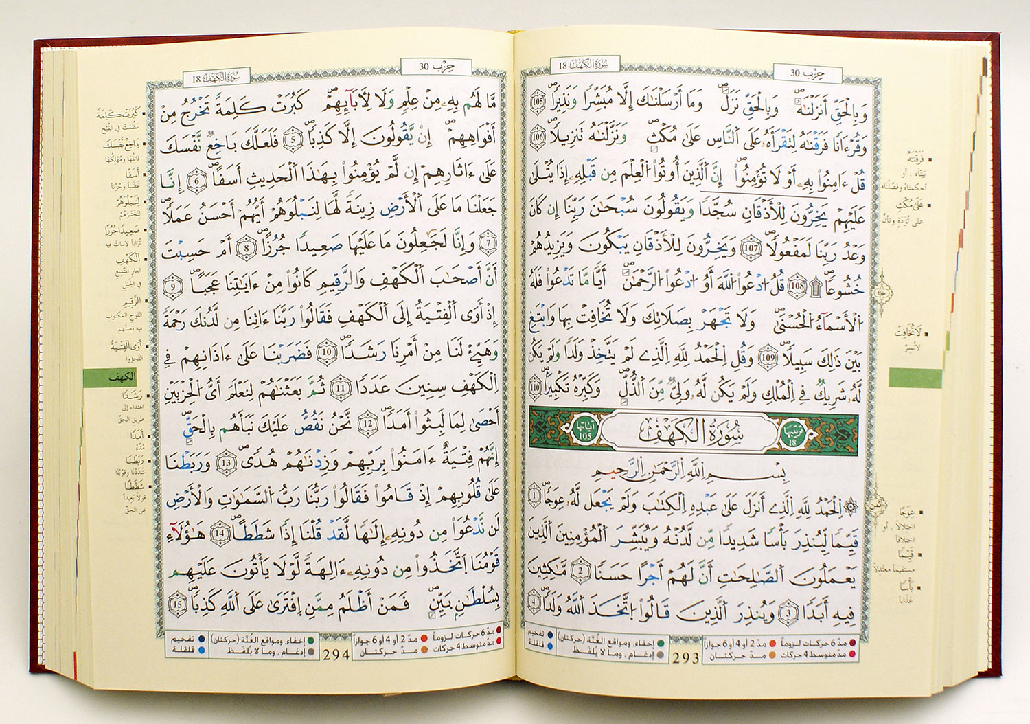 Tajweed Quran Qaloon Reading