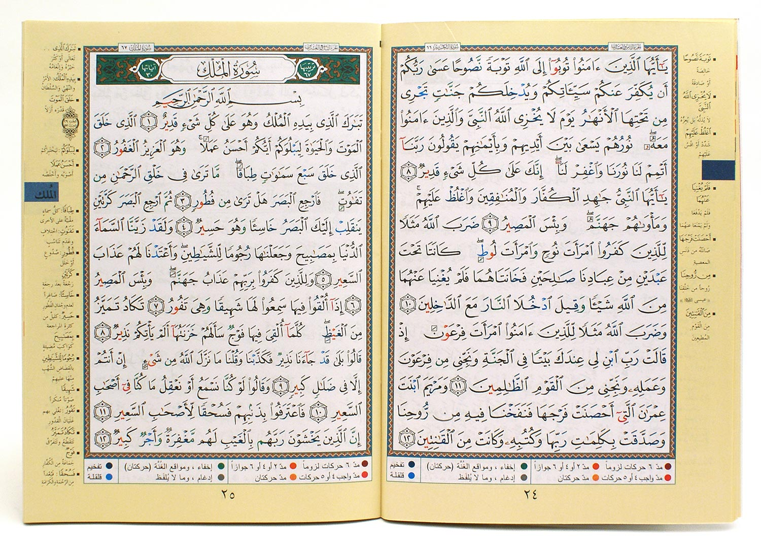 Tajweed Quran Three Parts Amma Tabarak Qad Samea