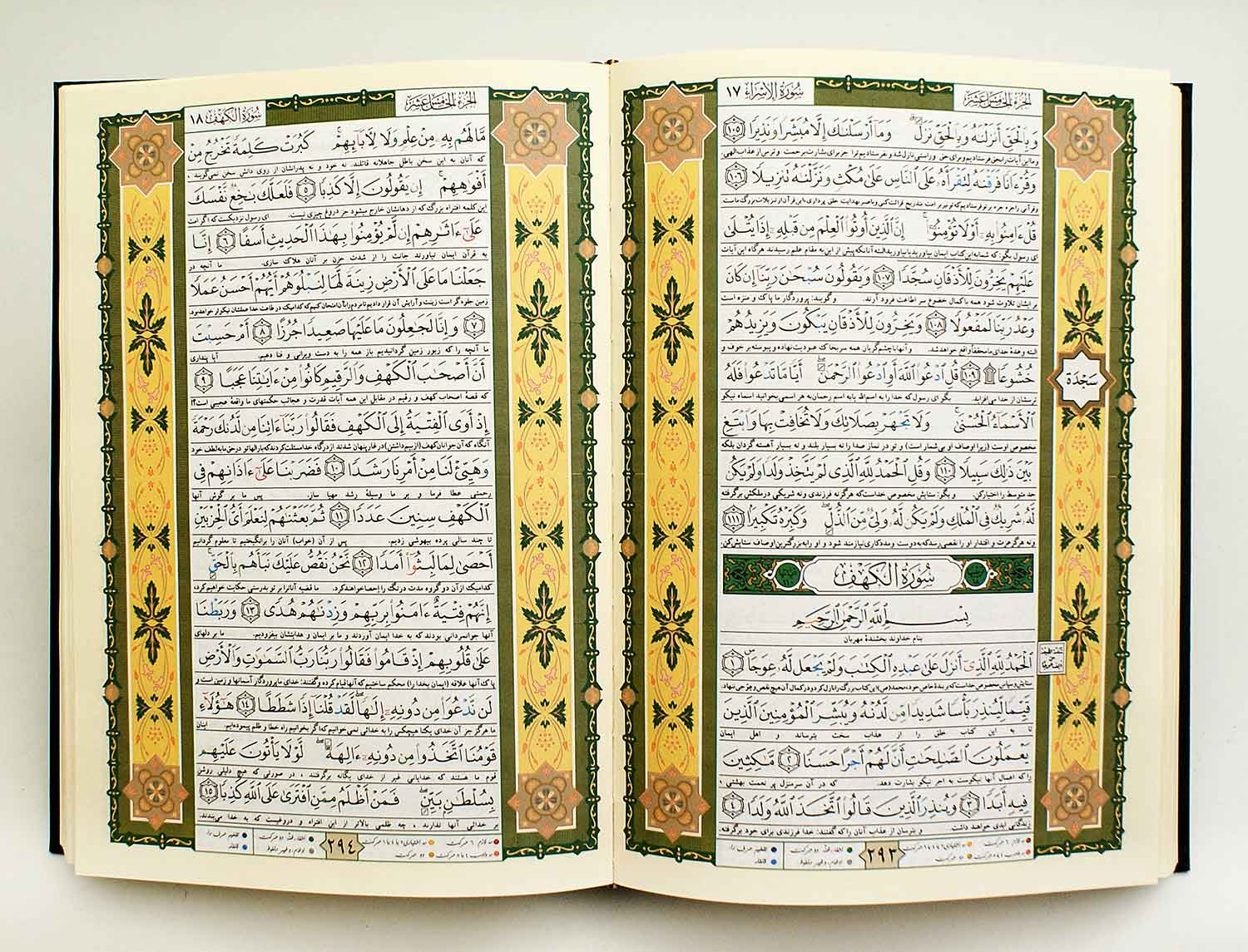 Tajweed Quran with Meanings Translation in Persian