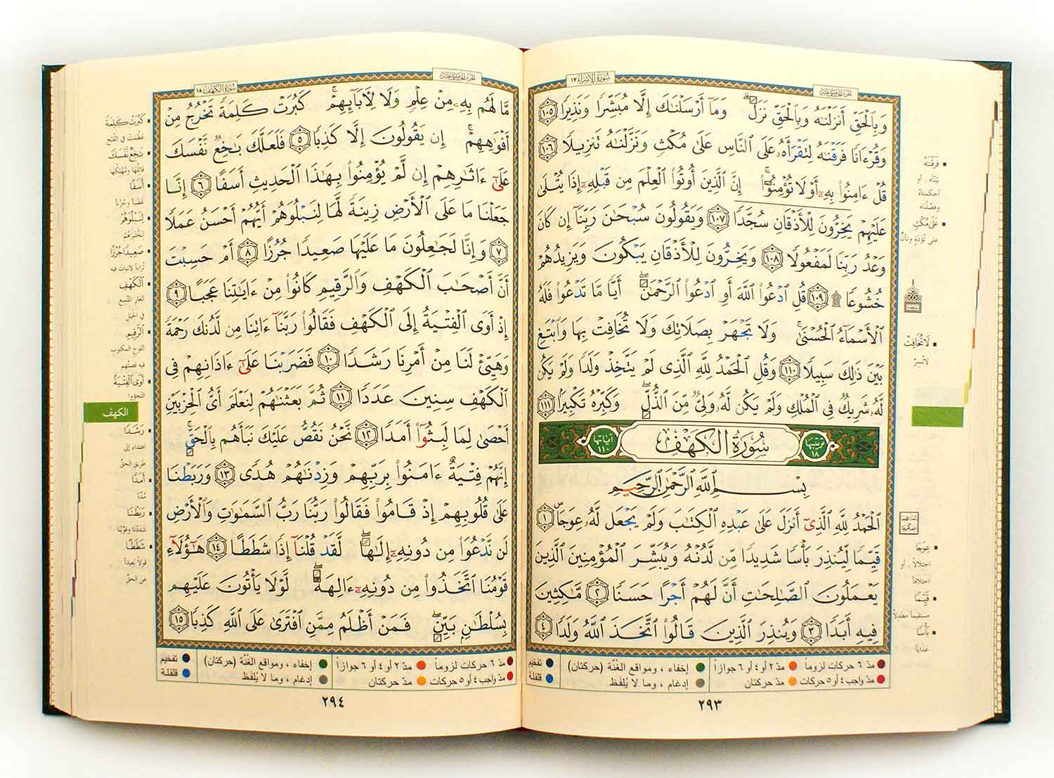 Tajweed Quran With Case