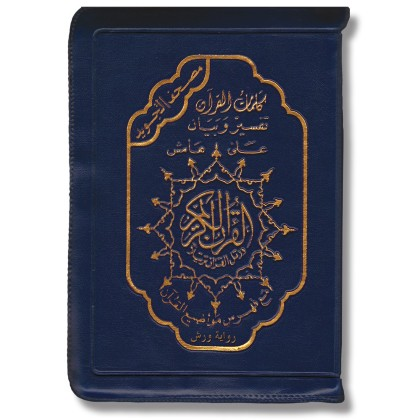 Tajweed Quran Warsh Reading in Zipped Case - Available in 2 Sizes
