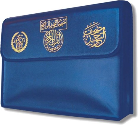 Tajweed Quran - Qaloon Reading - 30 Parts in a Leather Case