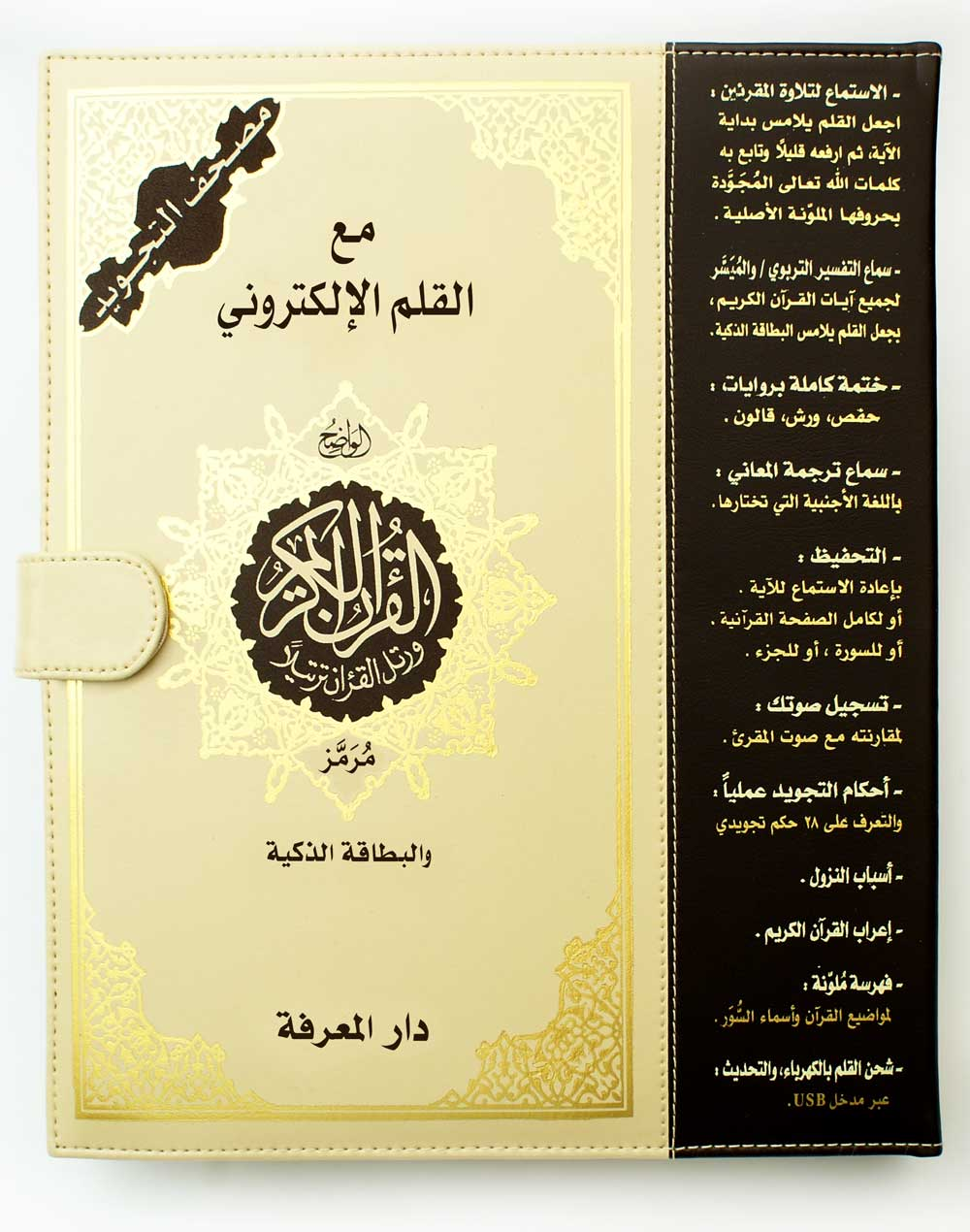 tajweed quran extra large with read pen