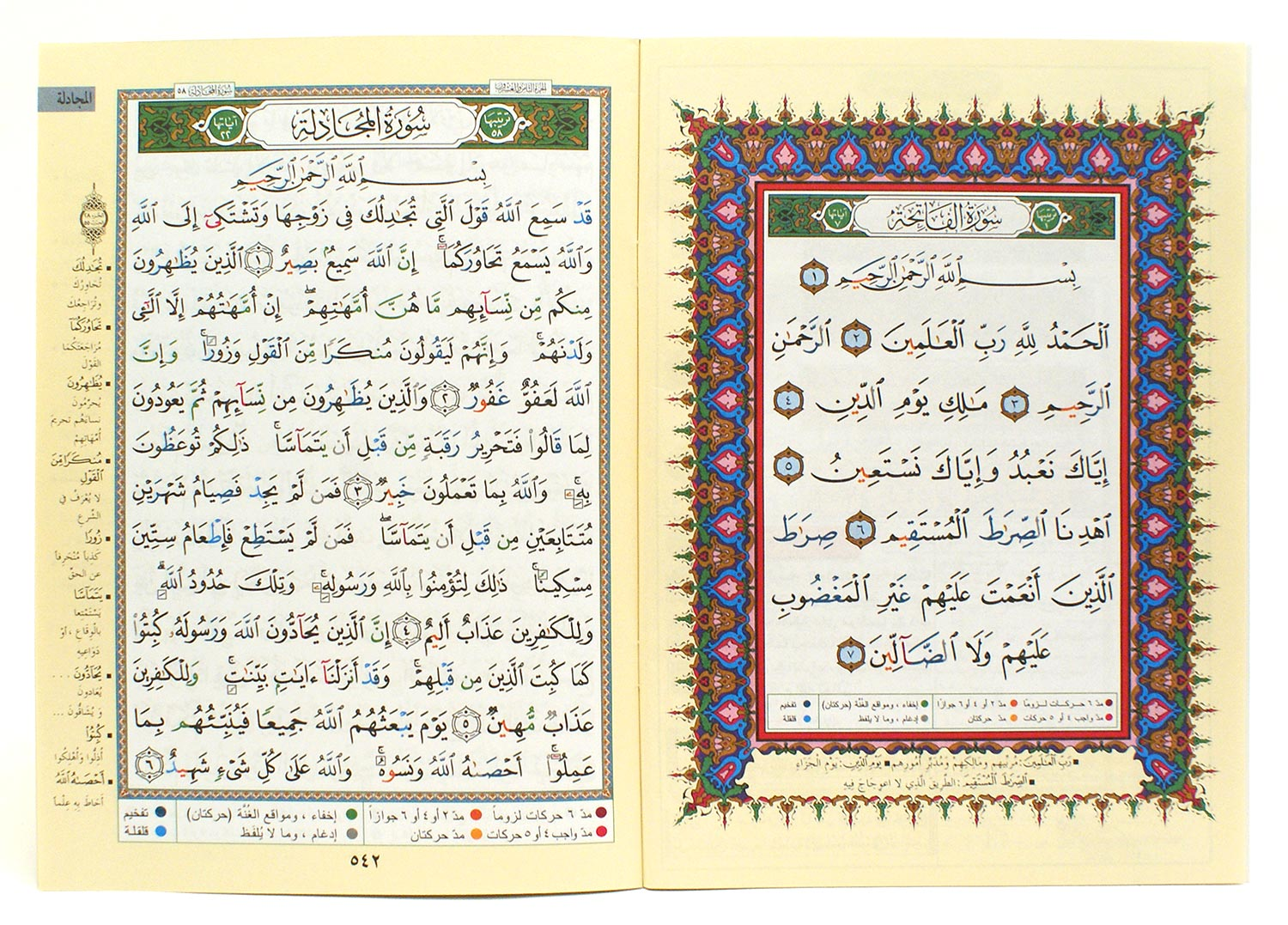 qad samia part from the quran
