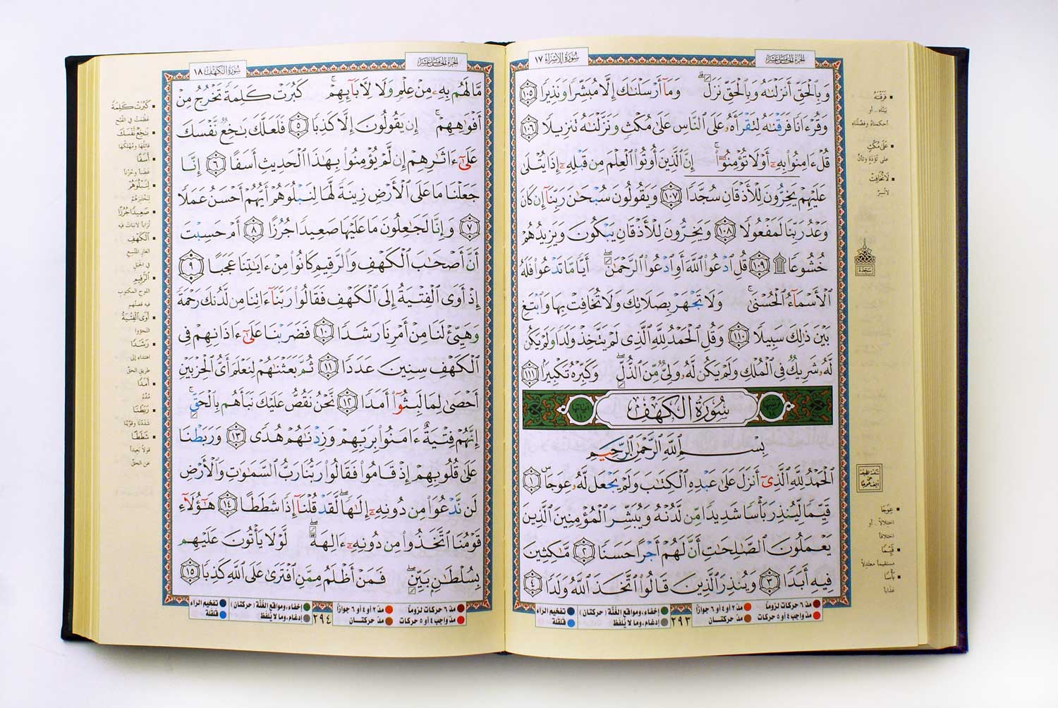 Tajweed Quran with Golden/Silver Panel in an Elegant Leather Box