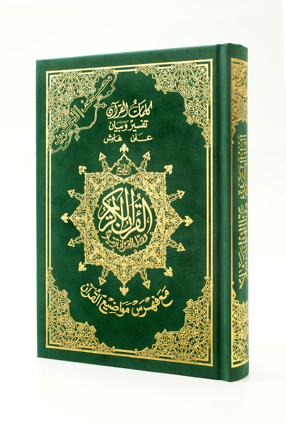 quran pen smart card tajweed