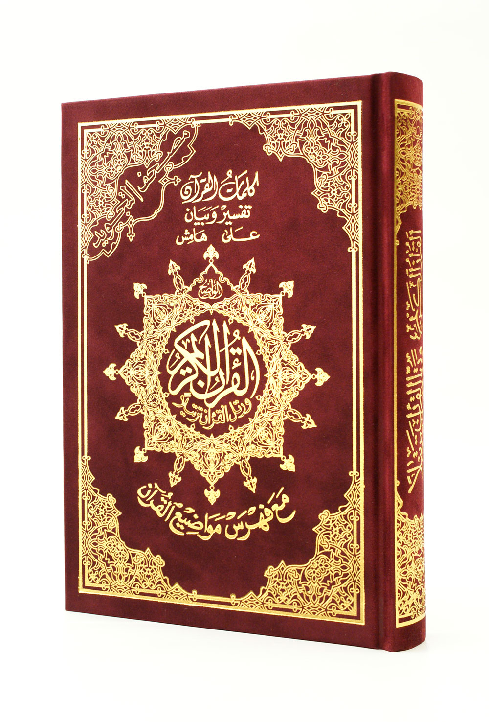 tajweed quran gift islamic