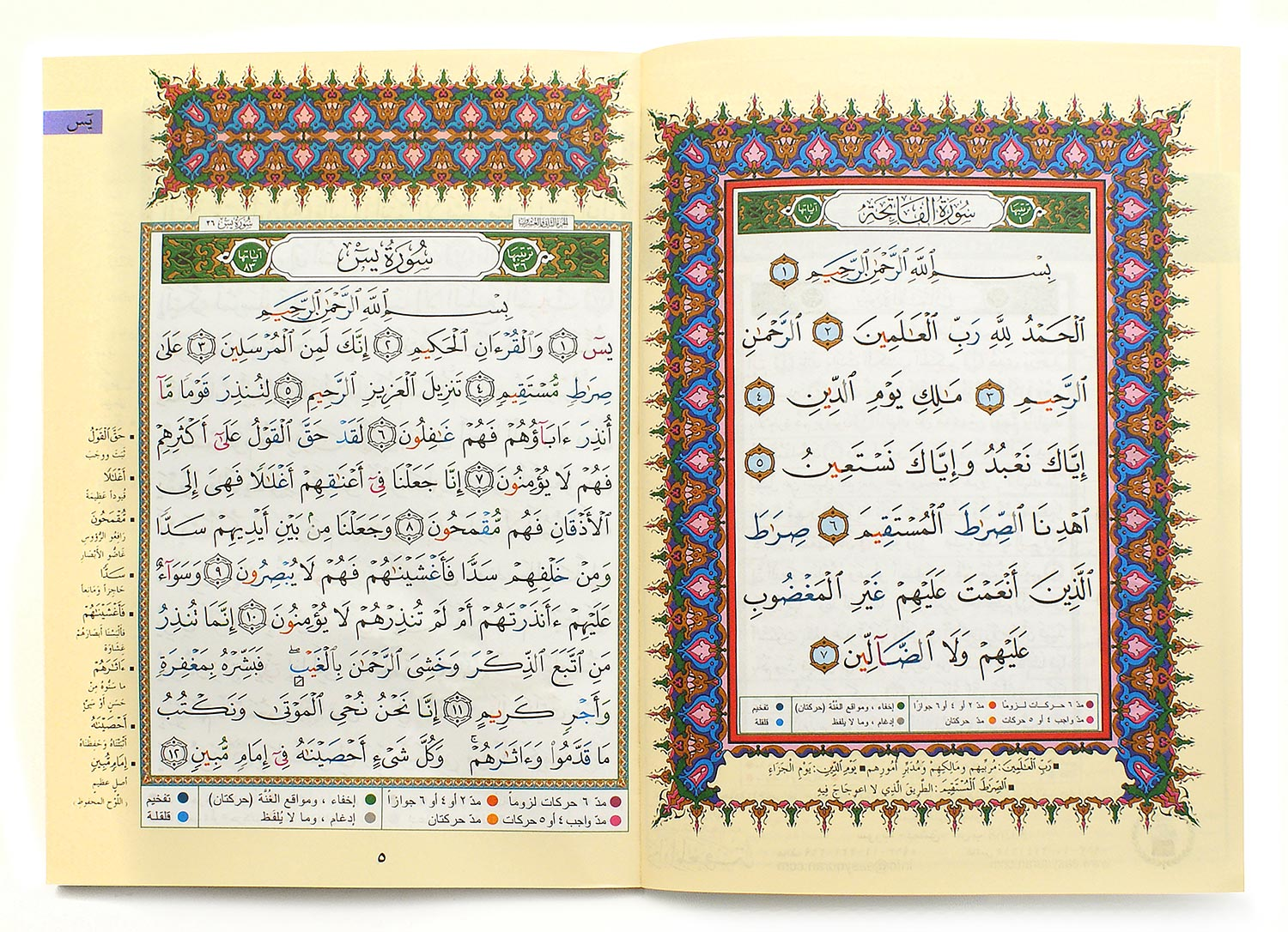 Yassin Quarter of Tajweed Quran