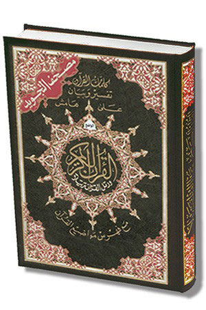 Tajweed Quran - Qaloon Reading - Available in 2 Sizes