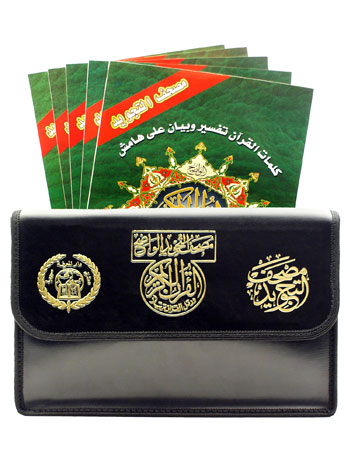 Tajweed Quran in 30 Parts with a Nice Leather Case (17x24cm