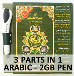 Amma+Tabarak+Qad Same'a Parts with Read Pen and Smart Card - Glossy Paper - 2GB (17x24cm)