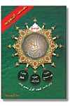 Qad Same'a+Tabarak+Amma Parts (3 Parts in 1) Available in 2 Sizes