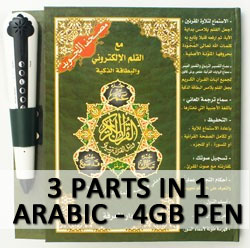 Amma+Tabarak+Qad Same'a Parts with Read Pen and Smart Card - Glossy Paper - 4GB (17x24cm)
