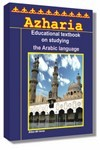 Azharia Educational Textbook - Arabic Language Learning *9DE 'DD:) 'D91(J)