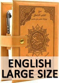 Tajweed Quran With meaning translation & transliteration into English with Read Pen and Smart Card