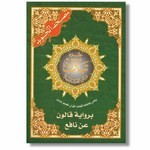 Tabarak Part Qaloon Reading (Part no. 29) Available in 1 Size