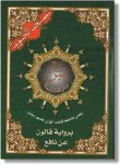 Yassin Quarter of Tajweed Quran - Qaloon Reading (14x20cm)
