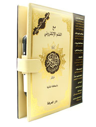 Extra Large Size Quran with Read Pen and Smart Card