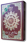 Tajweed Quran - Khalaf Reading (17x24cm)