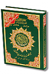 Tajweed Quran - Qunbul Reading (17x24cm)