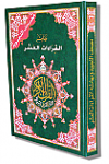 Tajweed Quran With The Ten Readings on the Margins (25x35cm)
