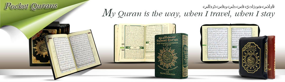 Pocket size Quran